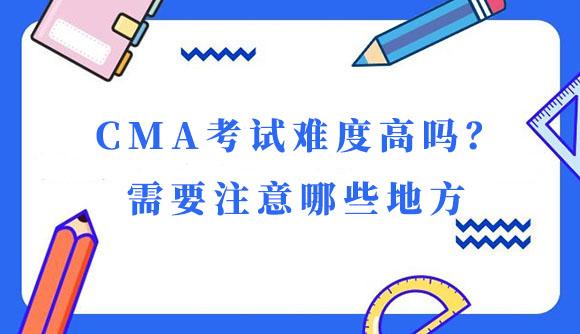 CMA考试难度高吗?需要注意哪些地方.jpg