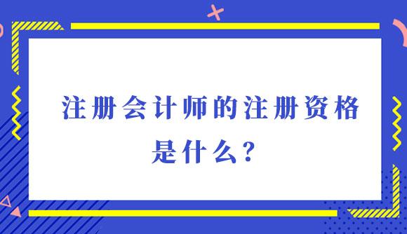 注册会计师的注册资格是什么?.jpg