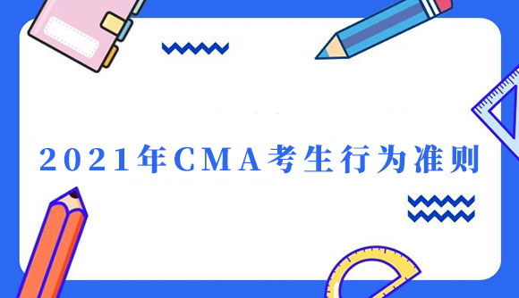 2021年CMA考生行为准则.jpg