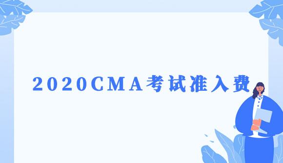 2020CMA考试准入费 .jpg