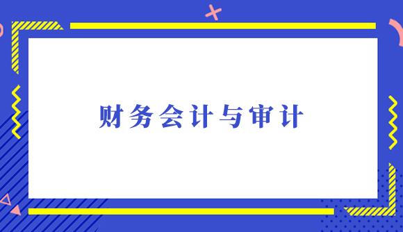 财务会计与审计.jpg