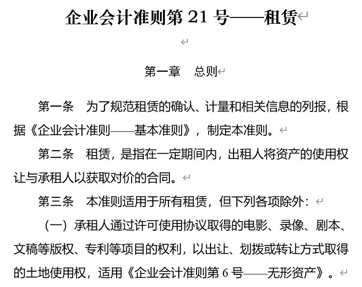 企业会计准则第21号——租赁.png